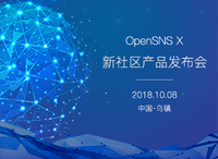 想天软件OpenSNS X亮相世界互联网大会 11月8日创新发布会不见不散
