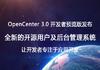 让开发者专注于应用开发——OpenCenter3.0开发者预览版发布