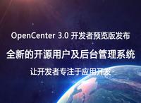 OpenCenter3.0开发者预览版发布,让开发者专注于应用开发