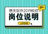 2019校招岗位说明