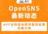 【OSX动态】APP全新版本即将重磅来袭,先睹为快!