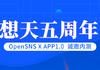 OpenSNS X APP1.0 诚邀内测