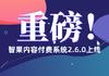 重磅消息:智果2.6.0版本上线啦