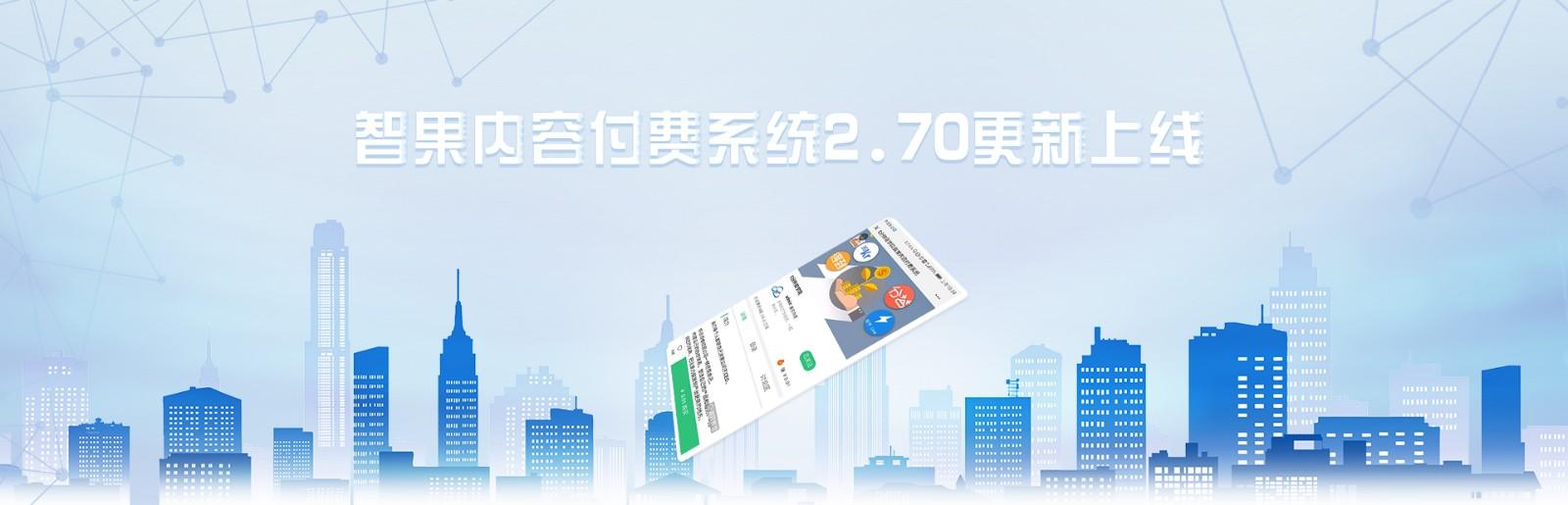 智果2.2.0