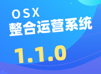 OXS整合运营系统1.1.0更新发布