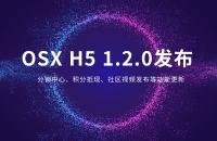 OSX整合运营系统1.2.0更新发布