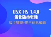 版主管理、用户信息编辑上线!OSX H5 1.40优化版本更新