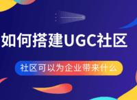 如何搭建UGC社区