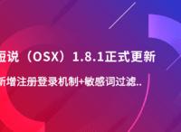 短说整合运营系统1.8.1版本全新来袭