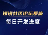 短说社区论坛系统开发日报(5.28周四)