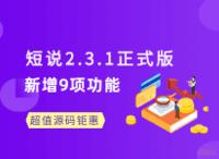 正式版发布丨短说2.3.1更新上线【新增禁言管理、用户管理、举报管理等】