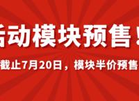 7月20截止!活动模块开启预售