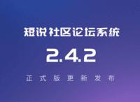 正式版发布|短说 2.4.2更新说明