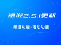 正式版发布丨短说2.5.1更新上线【活动功能+频道功能等】