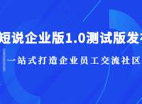 短说企业版1.0测试版发布丨打造企业文化新阵地